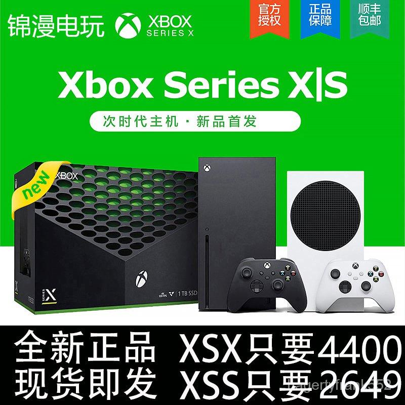 檸檬de店微軟 Xbox Series S/X主機 XSS XSX 次世代4K遊戲超高清特價包郵♪