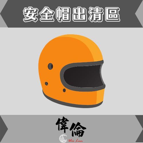 【偉倫人身部品】M2R J-2、#318、SP-333、FR-1、VR-1、J-2 4/3罩安全帽 全面特價優惠出清