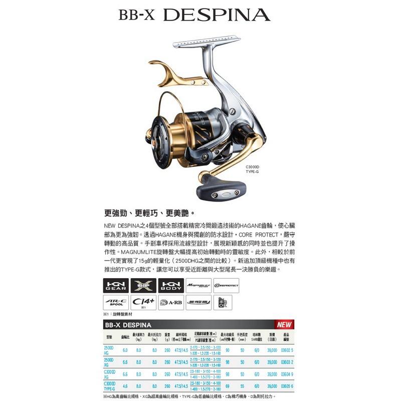 SHIMANO BBX DESPINA C3000DXG手煞捲線器【海天龍釣具商城】