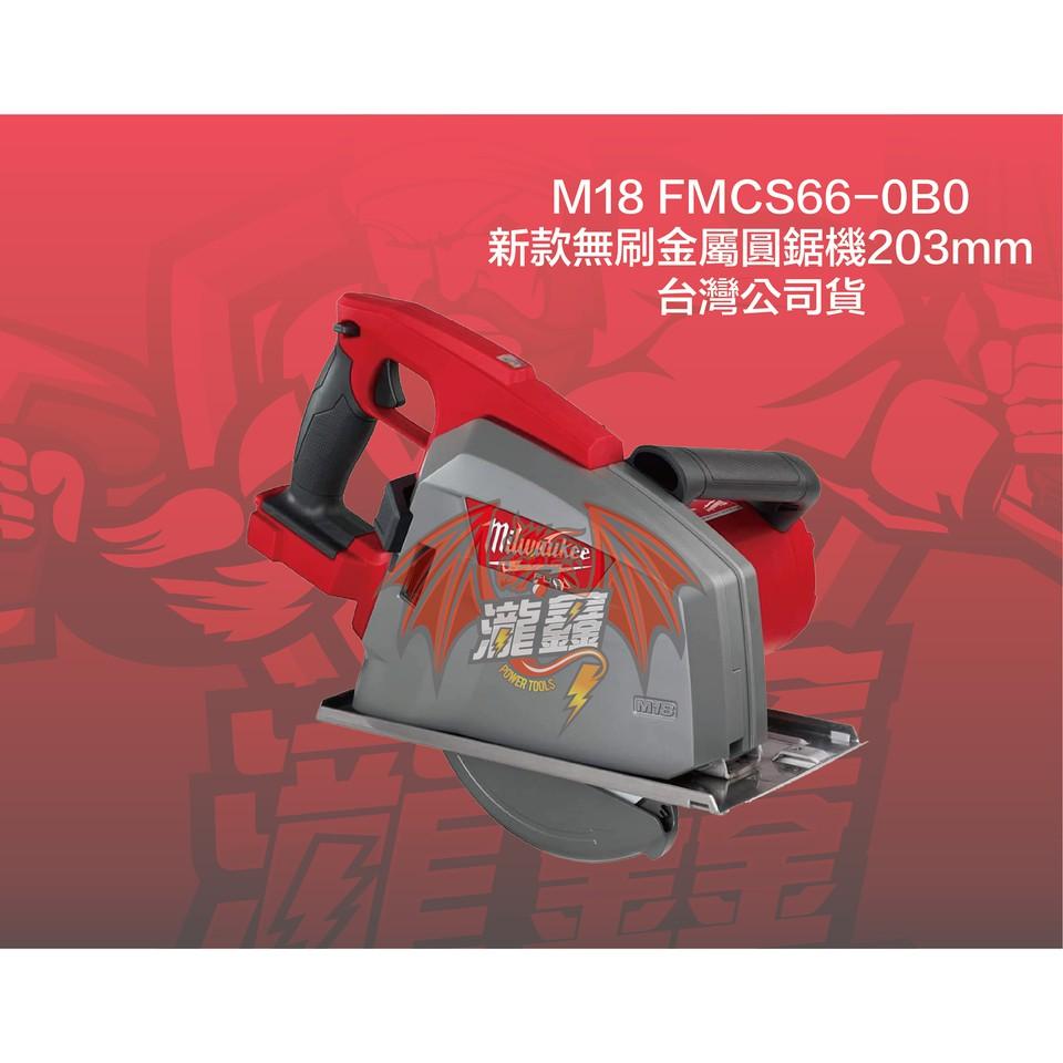 ⭕️瀧鑫專業電動工具⭕️ Milwaukee 米沃奇 M18 FMCS66-0B0 新款無刷金屬圓鋸機 203mm