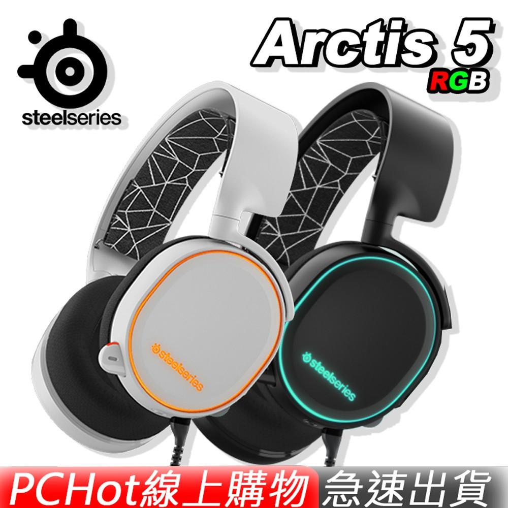Steelseries 賽睿arctis 5 耳罩式 電競耳機麥克風 耳麥 黑 白