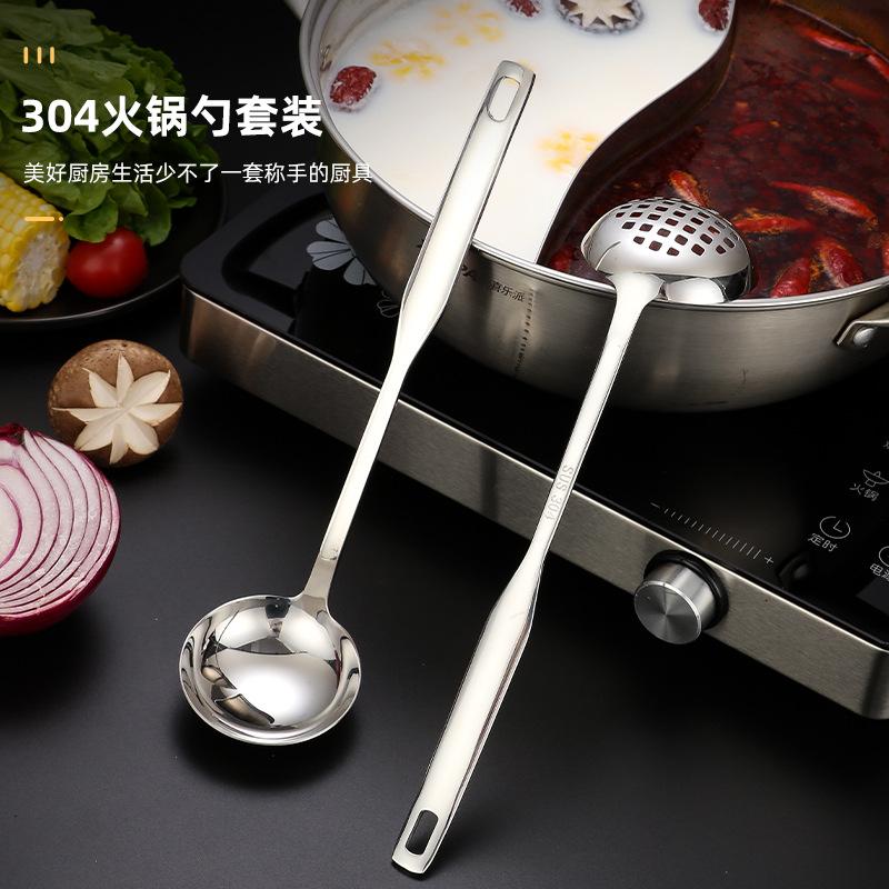 304不鏽鋼火鍋漏勺湯勺一體加厚帶掛鉤家用火鍋勺長柄漏湯勺套裝