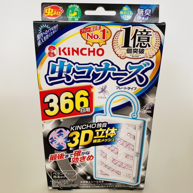 [喬喬日式生活工坊] 日本  金鳥 366日長效型3D立體  防蚊掛片 無味 大門 陽台 戶外露營 ~ 現貨馬上出!