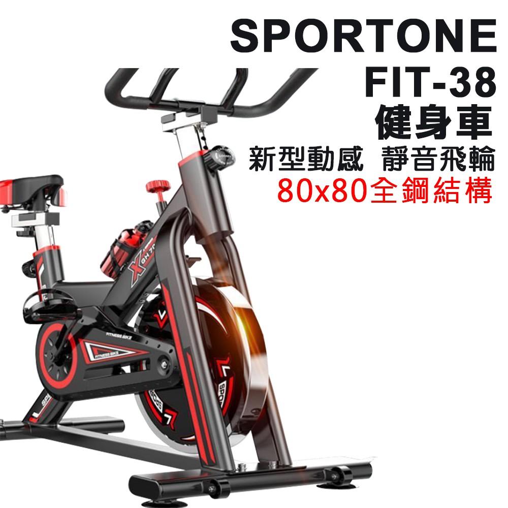 Sportone FIT-38 新型動感靜音飛輪健身車