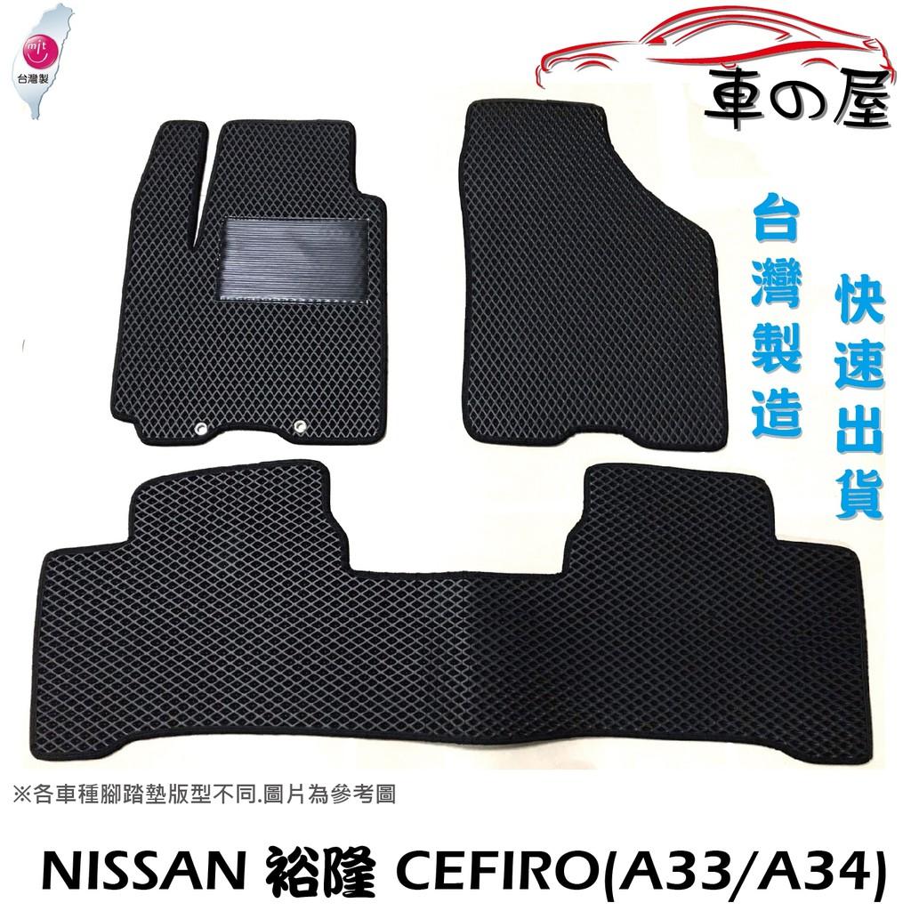 蜂巢式汽車腳踏墊  專用 NISSAN 裕隆 CEFIRO / A33 A34  全車系 防水腳踏 台灣製造 快速出貨
