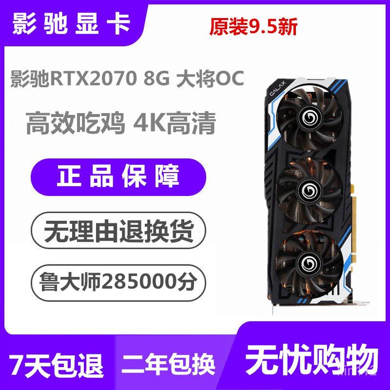(限時搶購)顯卡華碩GTX1070TI GTX1080 1660 RTX2060 6G RTX1660S RTX2070