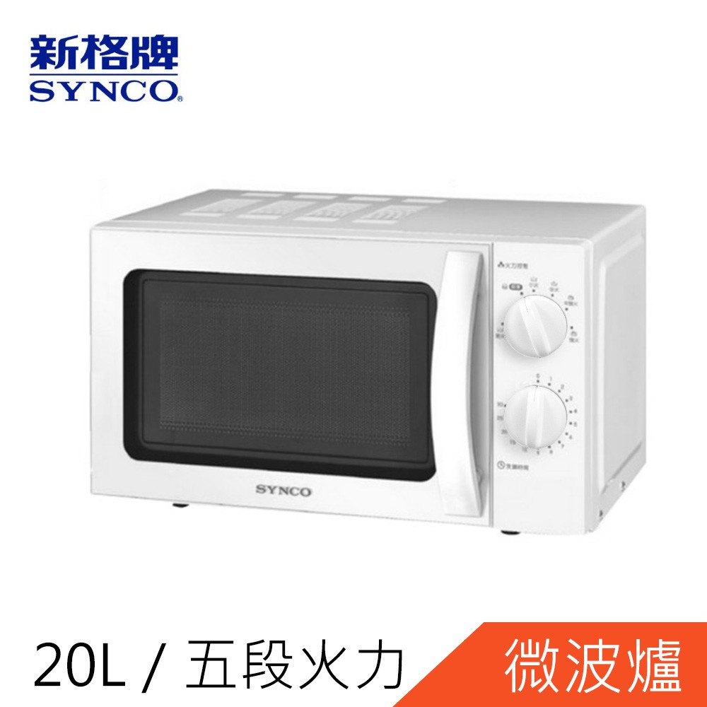 SYNCO新格牌20L轉盤式微波爐SRE-AC2021 宅配免運