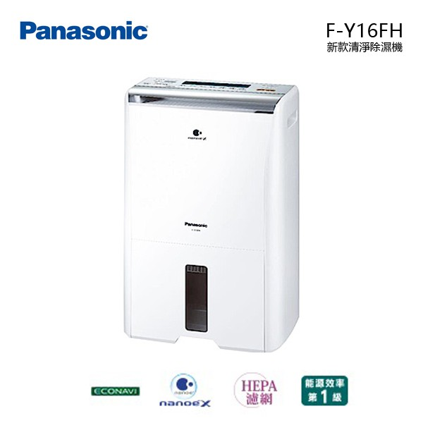 Panasonic 國際牌 8L 清淨除濕機 F-Y16FH FY16FH【領券再折】