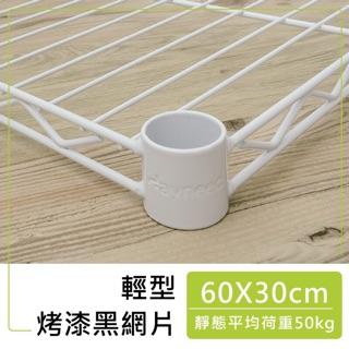 【配件類】60x30 輕型烤漆白網片 彰化縣
