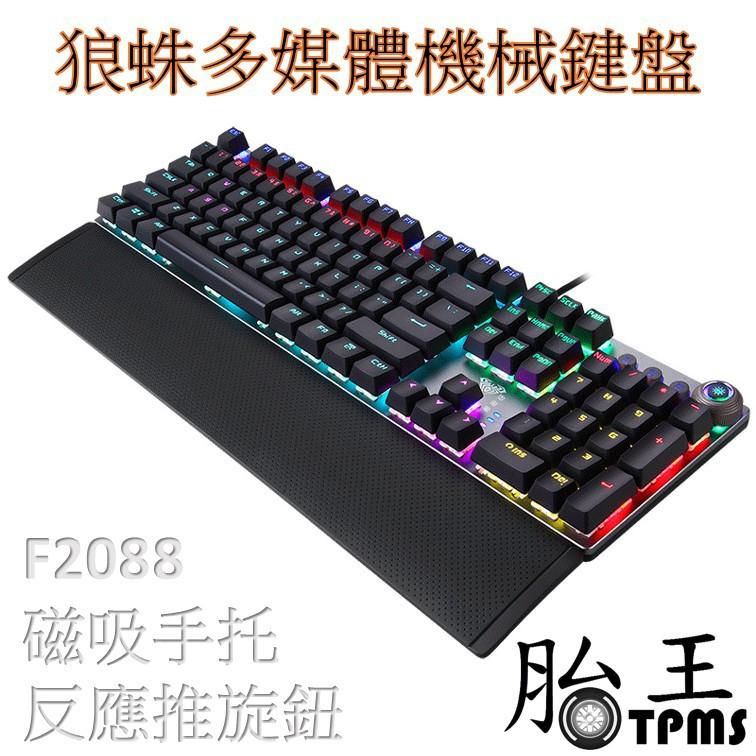 狼蛛F2088多媒體機械式鍵盤 青軸 磁吸手托 反應堆旋鈕