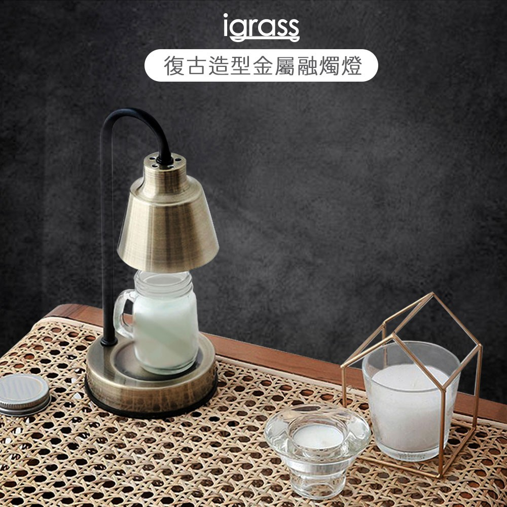 iGRASS-復古造型金屬融燭燈 融蠟燈 蠟燭燈 香氛蠟燭 融燭燈 香薰蠟燭【CL01-LC11008】[現貨] 禁外島