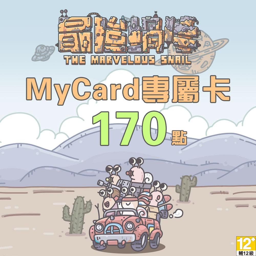 MyCard最強蝸牛專屬卡170點【經銷授權 APP自動發送序號】