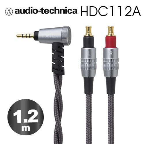〔送收納盒〕Audio-Technica 鐵三角 HDC112A A2DC耳機用導線 1.2M 忠實呈現