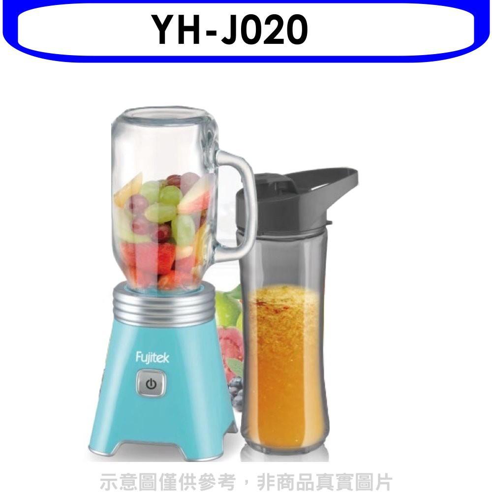 富士電通【YH-J020】隨行杯果汁機 分12期0利率