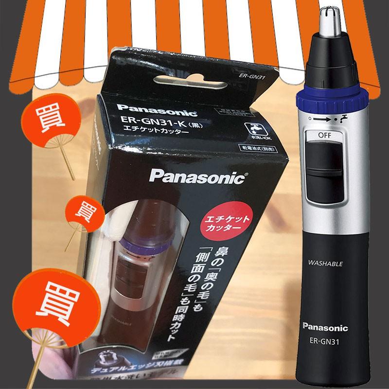 現貨到 日本Panasonic 國際牌 電動修鼻毛機 ER-GN31 IPX7防水 耳毛 眉毛 修鬍-日本雜貨鋪