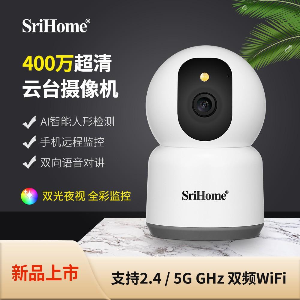 【限時免運】srihome5G雙頻WiFi監控攝像頭400萬高清網絡家用監控器監控攝像機