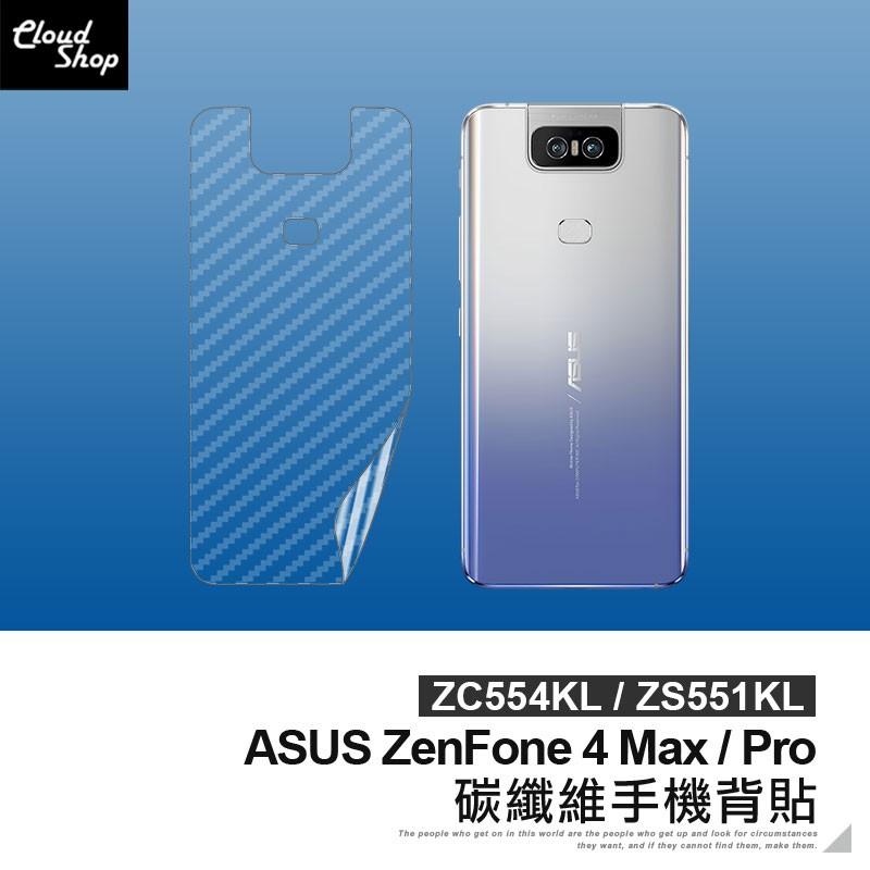 ASUS 碳纖維手機背貼 ZenFone4 Max ZC554KL Pro ZS551KL 背膜 保護貼