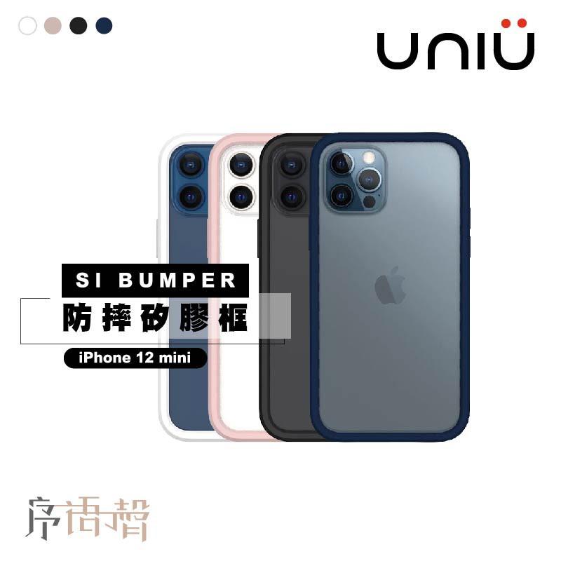 【UNIU】iPhone 12 mini | SI BUMPER 防摔矽膠框