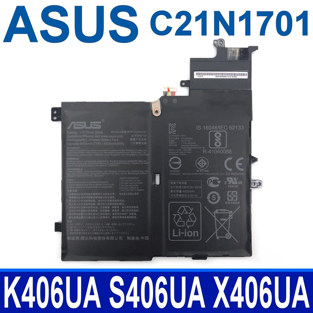 ASUS C21N1701 . 電池 C21PQC5 Vivobook S14 K406UA S406UA X406UA