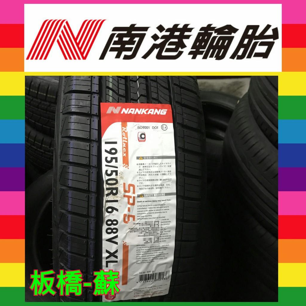 南港輪胎 SP-9  225-60-18    一條現金完工價99999