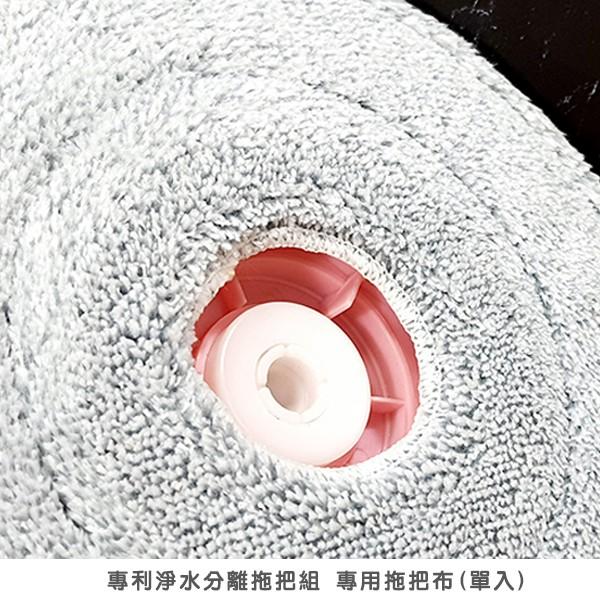 【蕾寶】Hello Kitty 俏皮拖把組 拖把布 專利淨水分離拖把組 專用拖把布(單入)