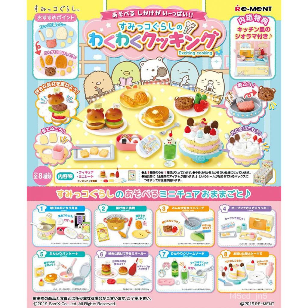 【現貨】~RE-MENT REMENT食玩SUMIKKOGURASHI角落生物廚房家電原盒8款現貨