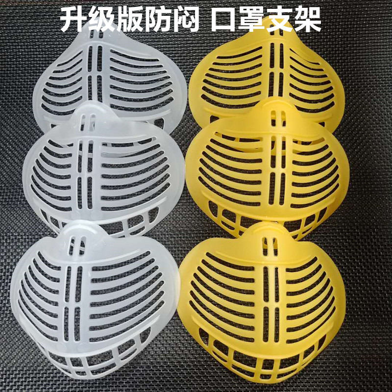 現貨 口罩支撐架 3D立體口罩支架 防悶口罩支架 口罩立體支架 避免口鼻接觸 支撐架 可重複使用 一次性口罩支架 FZ