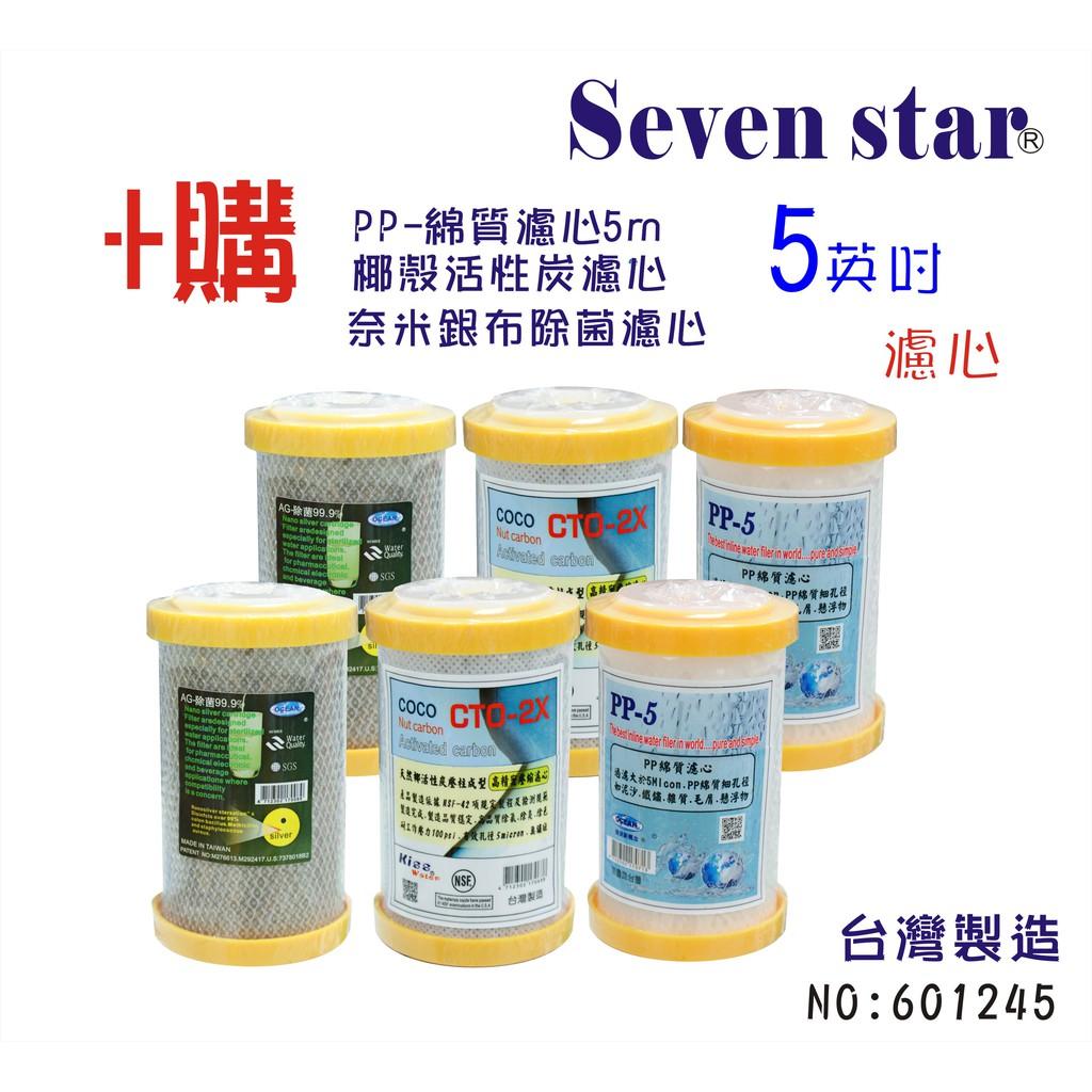 5吋棉質濾心套裝組 活性碳 淨水器 奈米除菌 濾心 貨號 601245 Seven star淨水網