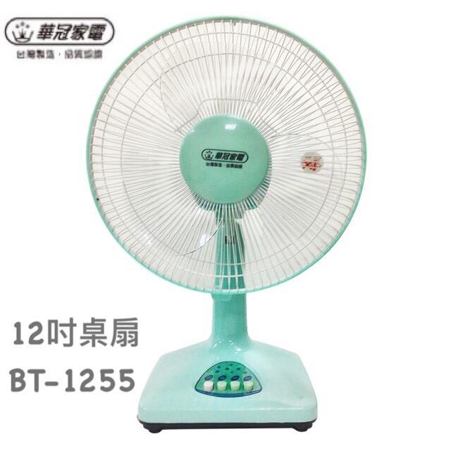華冠 12吋 桌扇 電風扇 涼風扇 電扇 桌立扇 BT-1255 顏色隨機 廠商直送 現貨