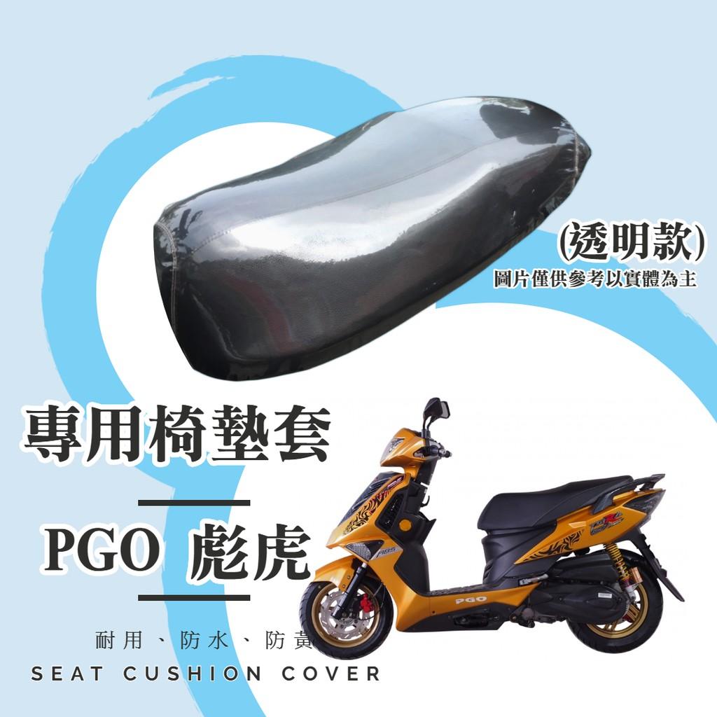 【MorLove❤️】PGO TIGRA彪虎150 專用✨加厚型 透明坐墊套 椅墊套 (厚度0.22,保護原廠坐墊,防水