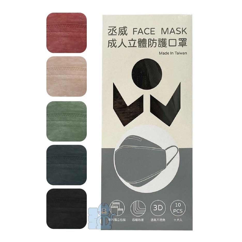 丞威 成人立體防護口罩 (單片包裝) 10入/盒 四層防護 韓系口罩 成人口罩 立體口罩