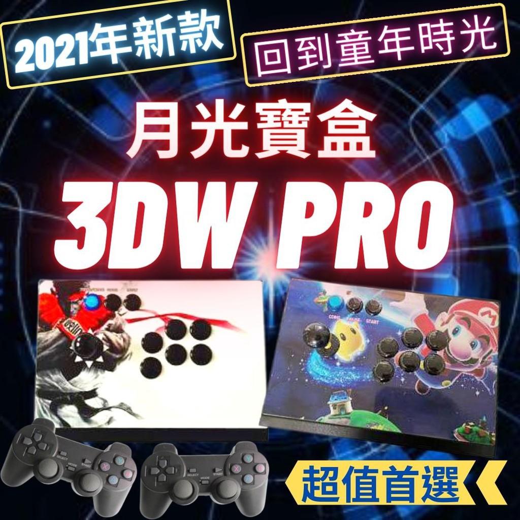 2021年最新3DW PRO月光寶盒 至尊王 WIFI版 分離式鐵盒 模擬器 懷舊 復古 童玩