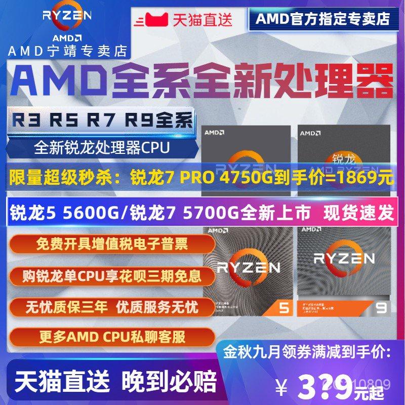 【24小時發貨】AMD銳龍Ryzen R5 3600 XT 3400G 4650G 5600X R7 3700X 380
