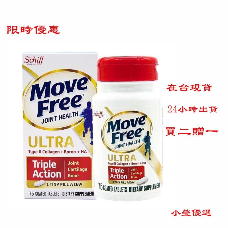 💯在台現貨 💯24小時出貨 Move Free美國 益節 白瓶 75錠 加強型迷你錠 UC2 UCII 買二贈一