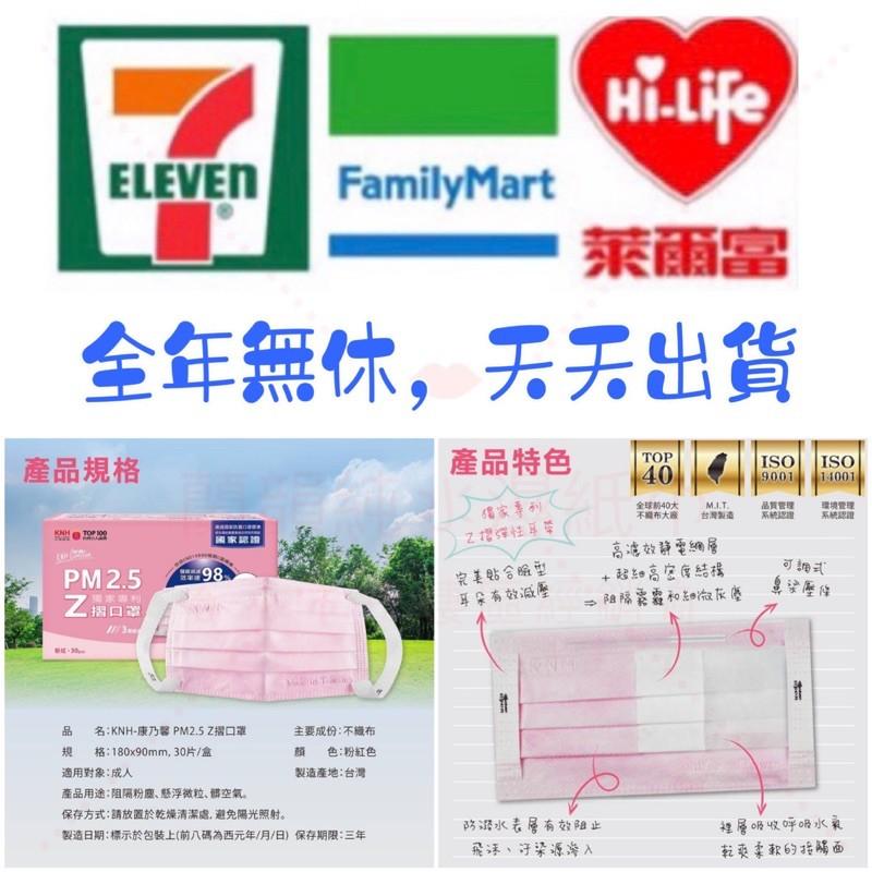 現貨~康乃馨PM2.5~ Z 摺口罩~台灣製造~康那香~公司貨(粉色)30片/1盒