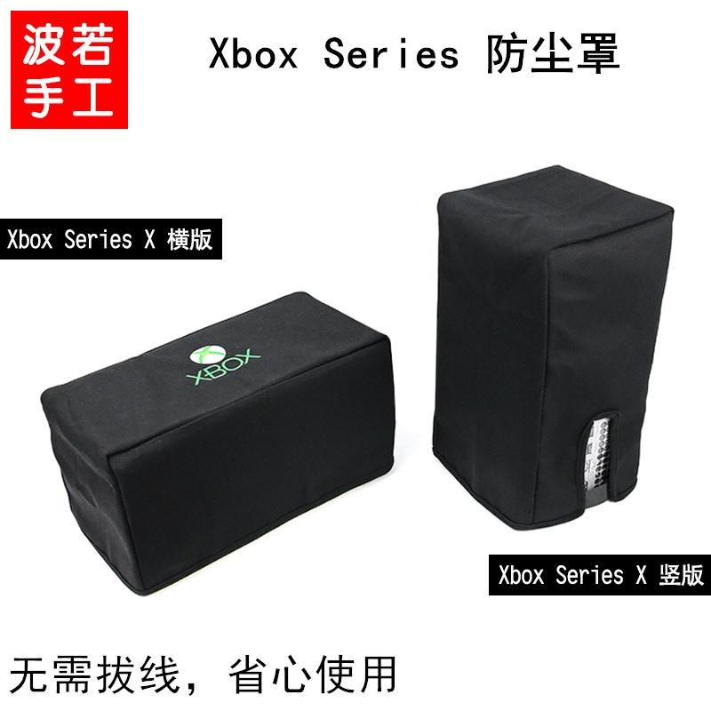 適用微軟Xbox Series X主機防塵罩XSX XSS通用遊戲主機防刮保護套 I r68e