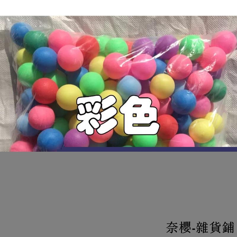奈櫻-雜貨鋪+台灣現貨100個4CM 抽獎箱專用乒乓球 抽獎機 轉蛋 抽獎球 摸彩球 乒乓球 摸彩機 摸彩箱 摸彩球