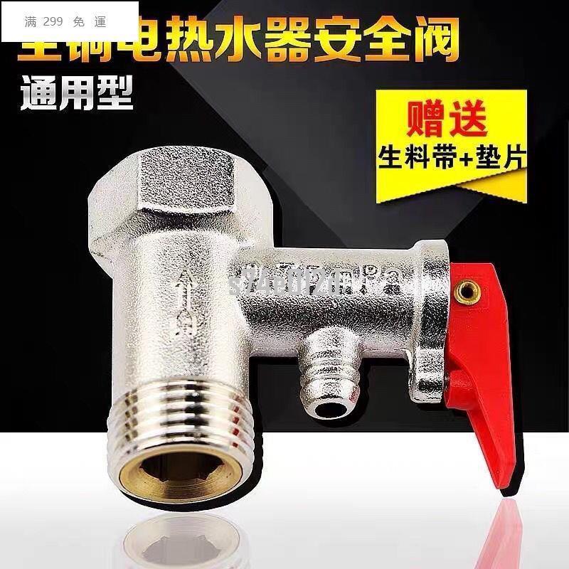 【免運】❤️❦❆通用4分接口電熱水器安全閥止回閥泄壓閥水管道減壓閥s74e012d