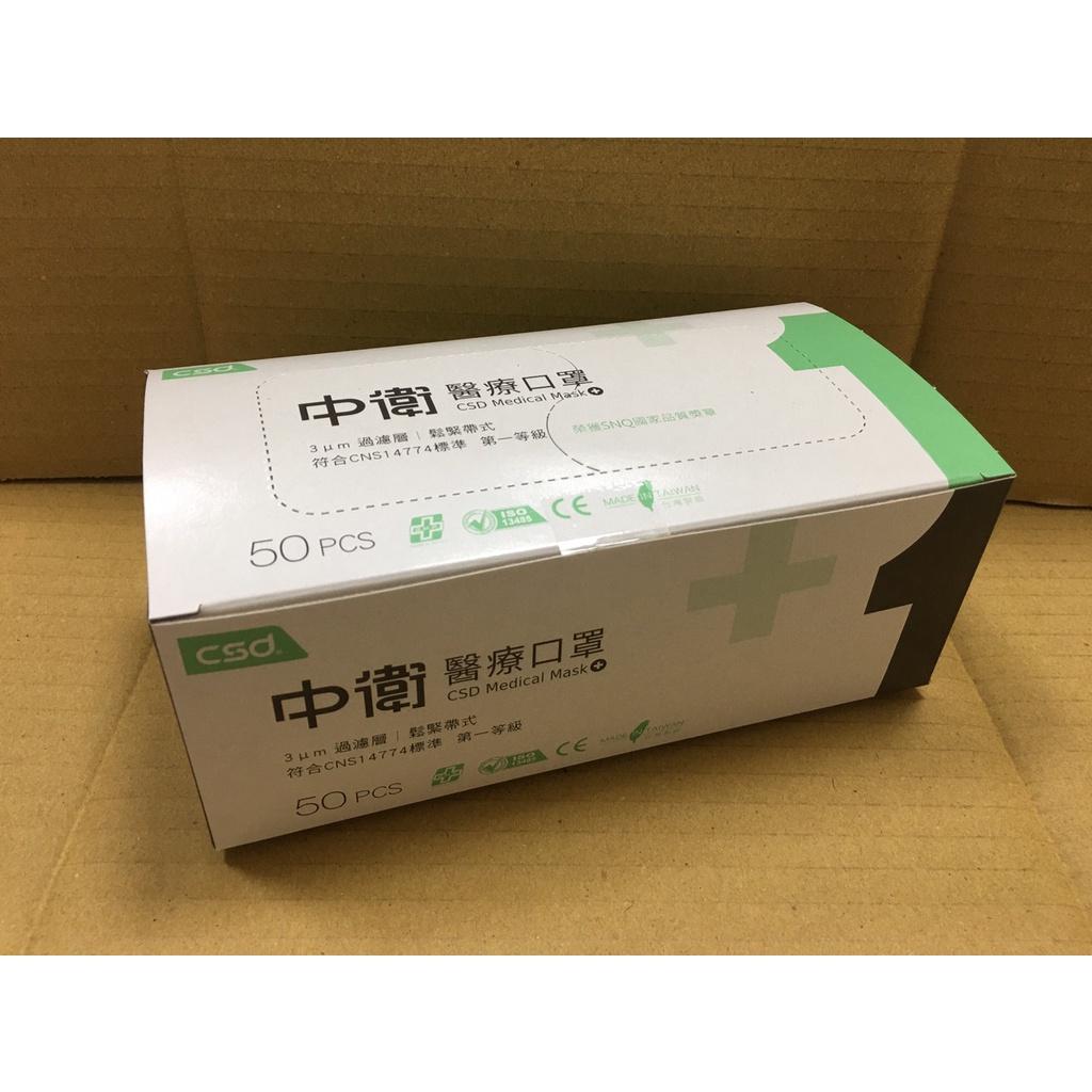 中衛醫療口罩-50入/盒裝(綠色) - 雙鋼印版