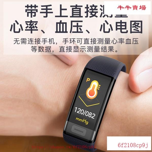 最優品質 umeox智能手環心率血壓監測量儀心電高精度醫療級電子藍牙運動手錶老人健康多功能男女適用華為小米蘋果vivo5