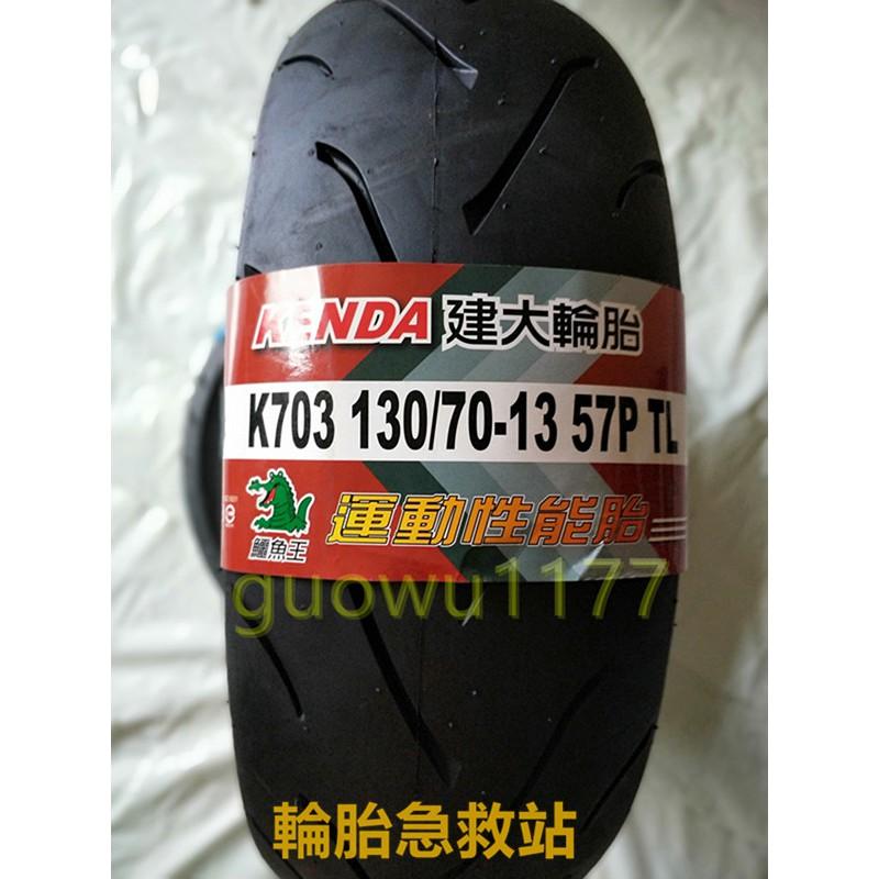 (輪胎急救站)建大K703 全新130/70/13機車輪胎.5條免運費