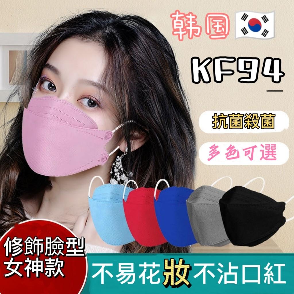 💖韓國製KF94💖 50入 口罩 韓版 立體口罩 黑色口罩 網紅口罩 熔噴布 KF94 成人口罩 韓式口罩 mask