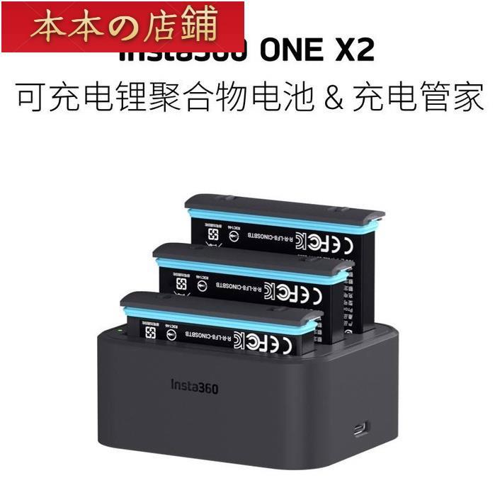 【新店特惠】Insta360 ONE X2原廠防水鋰電池 1630mah電池 充電管家 三充充電座