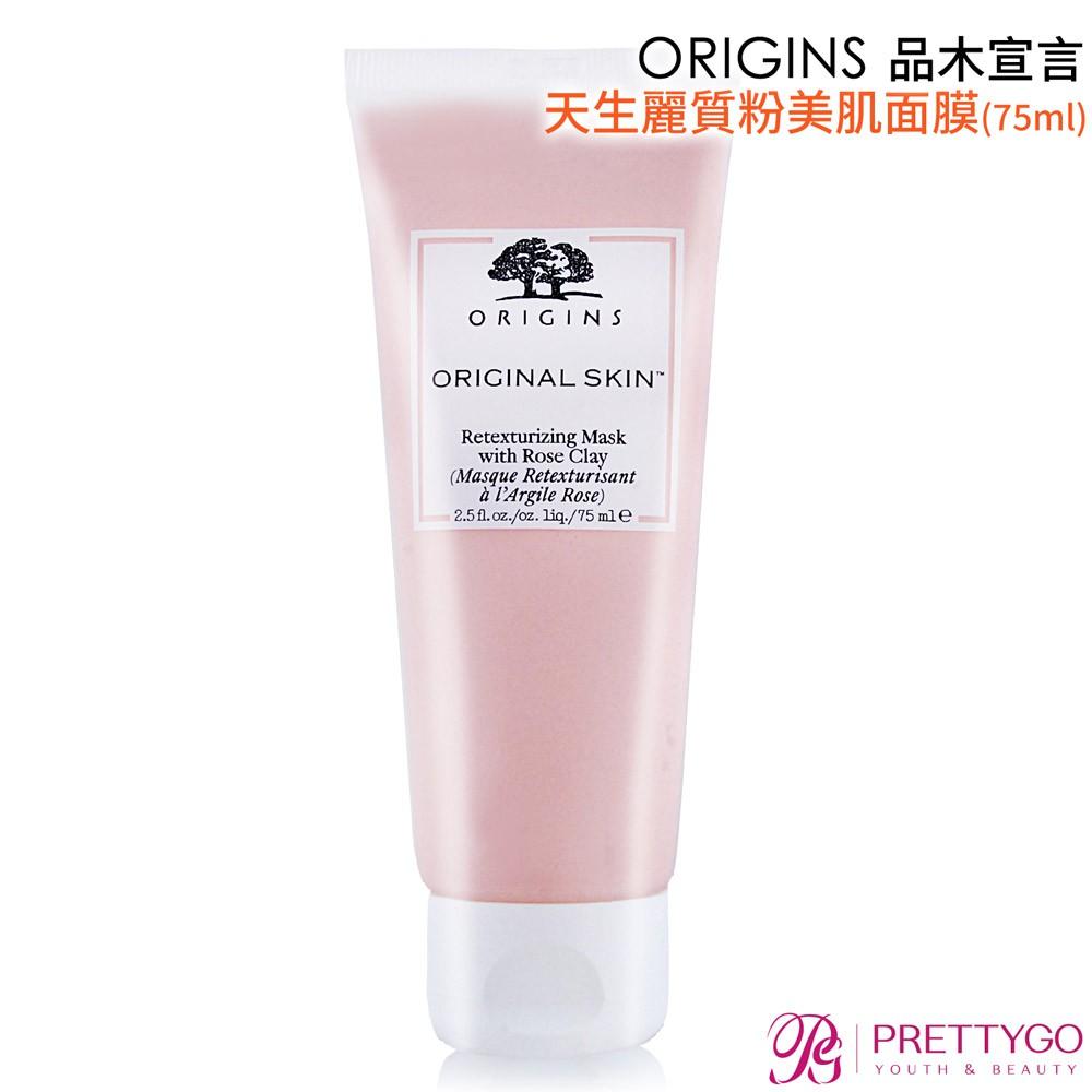 ORIGINS 品木宣言 天生麗質粉美肌面膜(75ml)-[百貨公司貨]【美麗購】