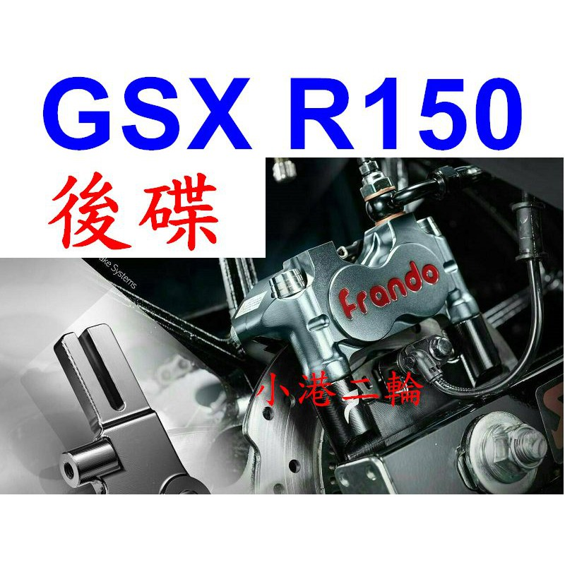 【小港二輪】免運 FRANDO HF1 小輻射卡鉗+卡鉗座+螺絲GSX-R150 GSX-S150小阿魯GSXR150