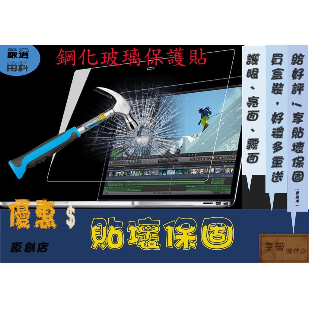 玻璃保護貼 聯想 Lenovo ideaPad Y520 Y530 Y540 Y720 15.6吋 螢幕保護貼 玻璃