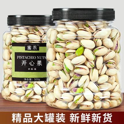 新貨不要等 原色開心果大顆粒散裝500g包郵堅果桶裝罐裝幹果零食5斤無漂白