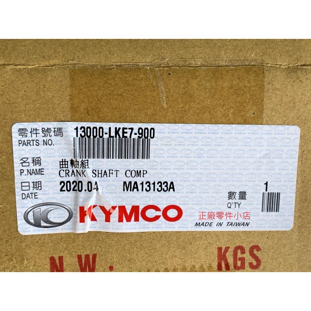 光陽正廠 LKE7 曲軸組 窟爛庫 脫浪古 汽缸 活塞 超5 新雷霆 G6 150