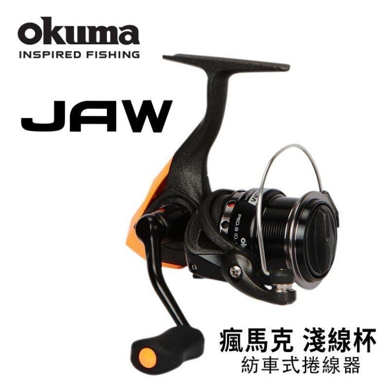 特價💥okuma 瘋馬克 JAW 淺線杯 捲線器 路亞 天蠍座 雙魚座 凱莫斯abu max SHIMANO daiwa