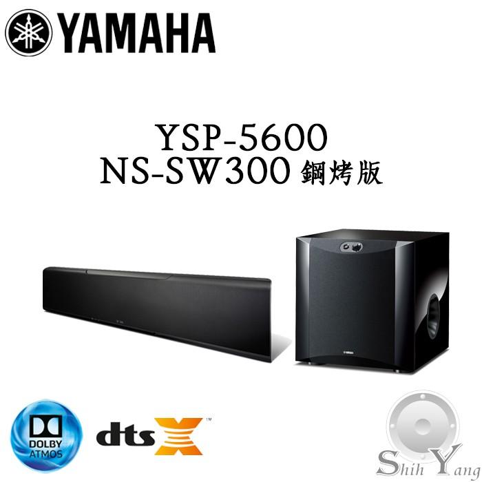 YAMAHA 山葉 YSP-5600 單件式家庭劇院音響 Soundbar + NS-SW300 重低音 鋼烤版 公司貨